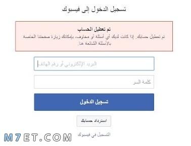 حساب فيس بوك معطل