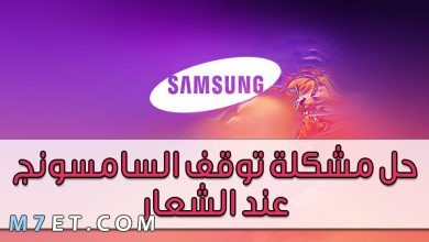 Photo of حل مشكلة توقف السامسونج عند الشعار