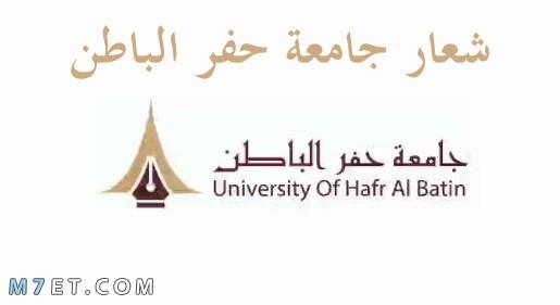 شعار جامعة حفر الباطن