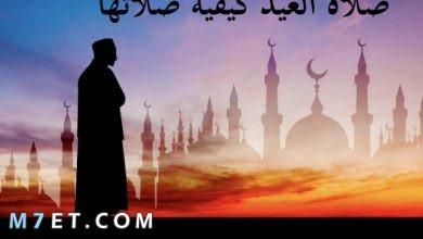 Photo of صلاة العيد كيفية صلاتها