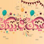 صور العيد المبارك 2021 اجمل 100+ صور للتهنئة بالعيد السعيد