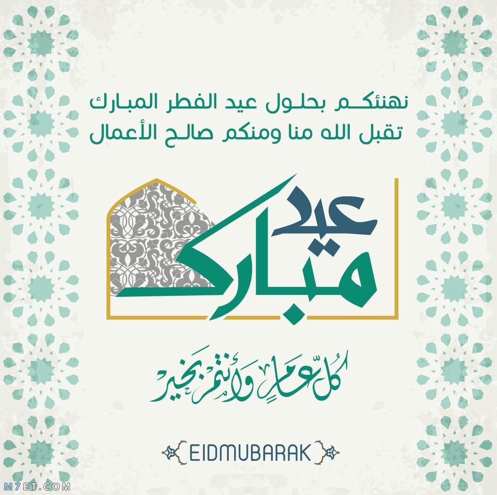 تهنئة بحلول عيد الفطر المبارك ,تقبل الله منا ومنكم صالح الاعمال