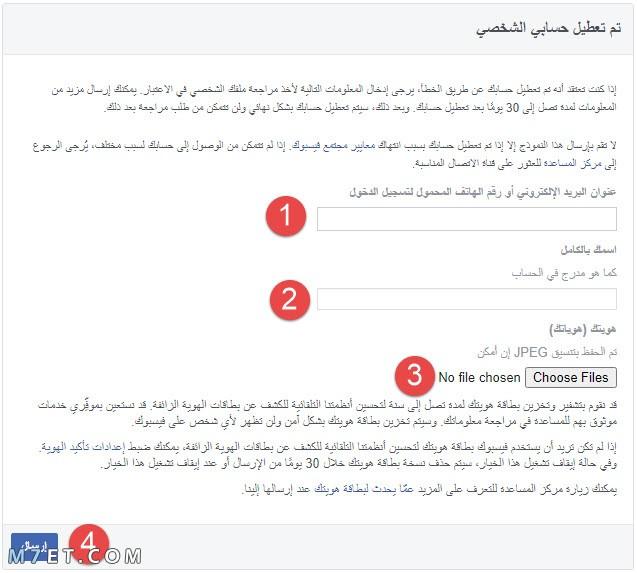 فتح حساب فيس بوك مغلق