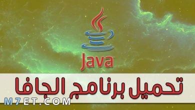 Photo of كيفية تحميل برنامج الجافا لجميع الأنظمة