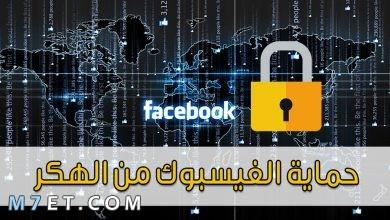 Photo of كيفية حماية الفيسبوك من الهكر بنسبة 100%