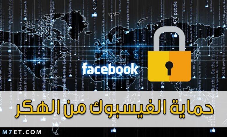 كيفية حماية الفيسبوك من الهكر بنسبة 100%
