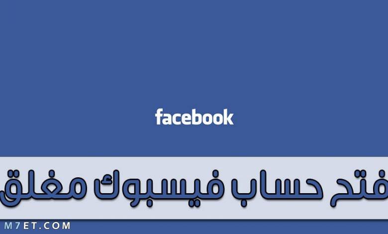 كيفية فتح حساب فيس بوك مغلق