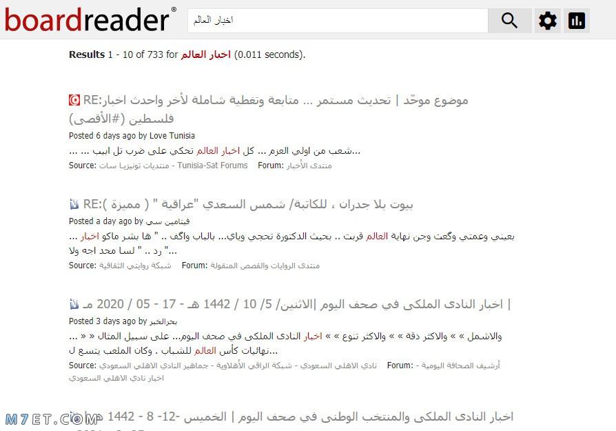 محرك بحث Boardreader