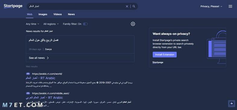 محرك بحث StartPage