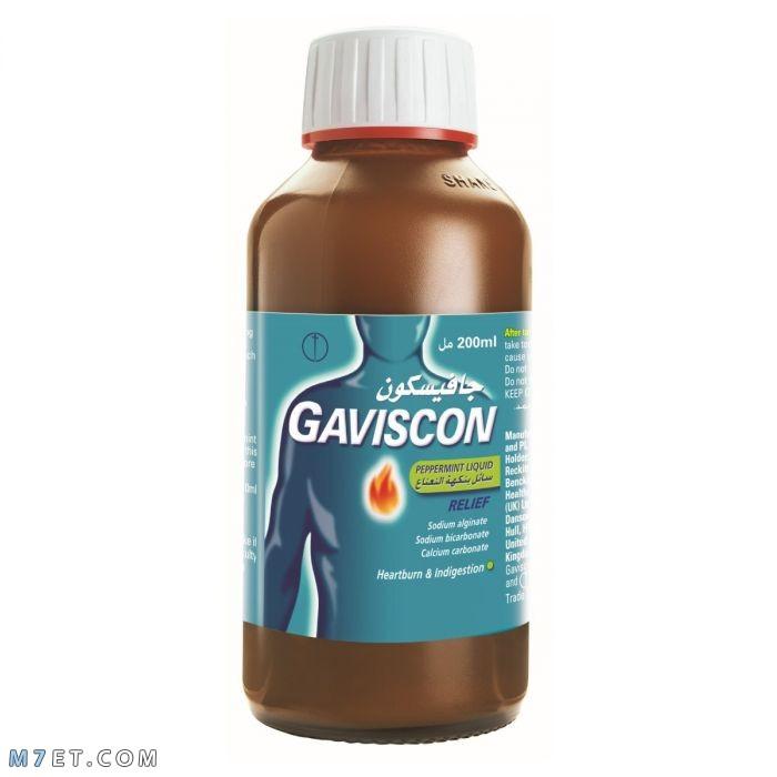 دواء جافيسكون