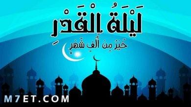 Photo of ادعية لليلة القدر تجعل دعاءك مُستجاب بأمر الله