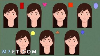 Photo of كيف أعرف نوع وجهي؟
