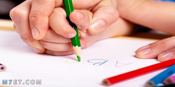 كيف اعلم طفلي كتابة الحروف العربية