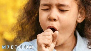 Photo of أسباب السعال الديكي عند الأطفال وأعراضه وطرق العلاج بالتفصيل