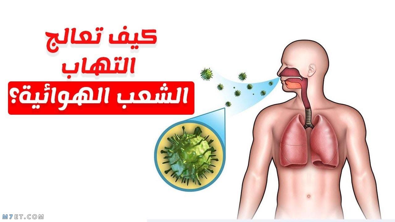 علاج التهاب القصبة الهوائية