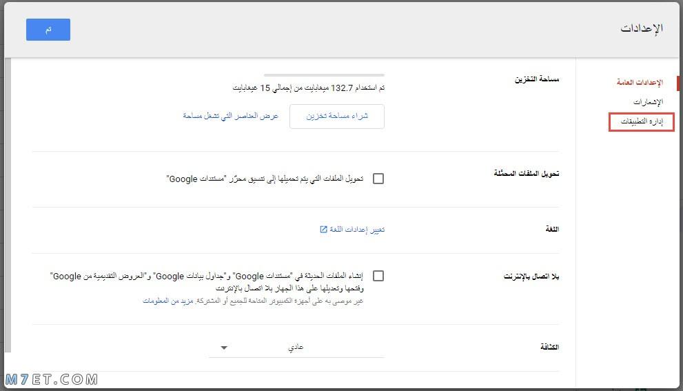إدارة التطبيقات على جوجل دريف