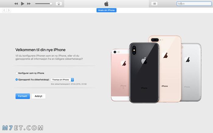 إعداد ايفون من جديد عبر iTunes