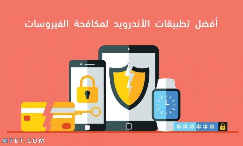 افضل حماية للاندرويد 8 تطبيقات