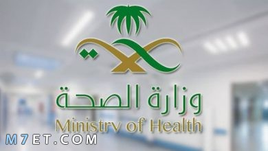 Photo of طريقة التسجيل في خدمة مديري وزارة الصحة في 4 خطوات