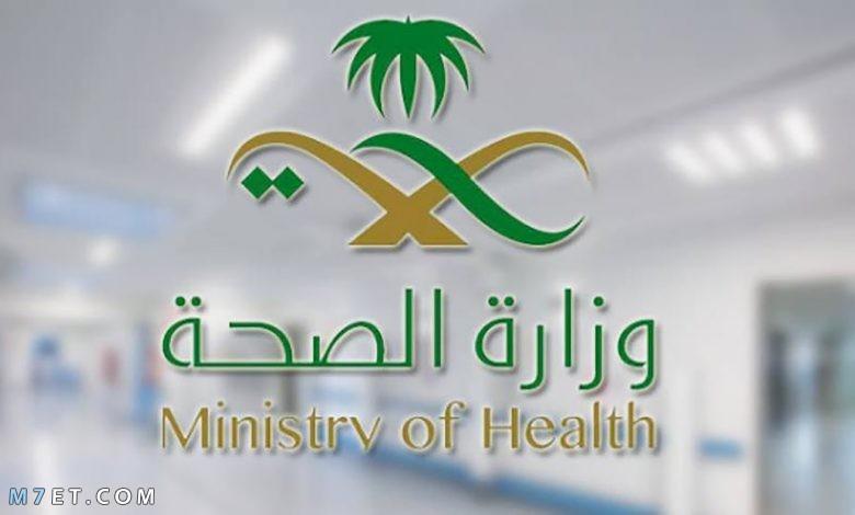 طريقة التسجيل في خدمة مديري وزارة الصحة
