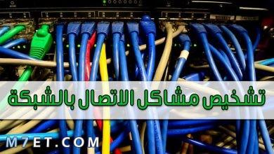 Photo of تشخيص مشاكل الاتصال بالشبكة | 5 حلول