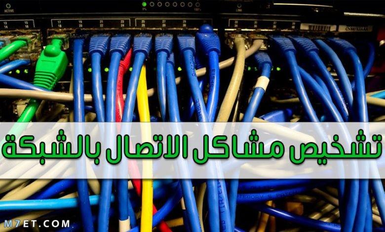 تشخيص مشاكل الاتصال بالشبكة 5 حلول