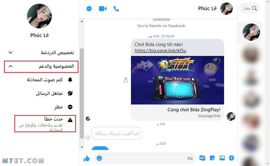 حذف رسائل الماسنجر من الطرفين عبر الكمبيوتر