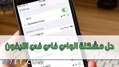 Photo of حل مشكلة الواي فاي في الايفون