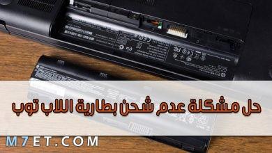 Photo of حل مشكلة عدم شحن بطارية اللاب توب