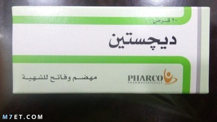 سعر دواء ديجستين في مصر