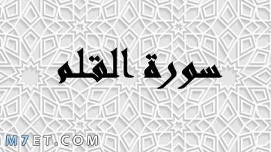 Photo of سورة القلم وتفسير آياتها
