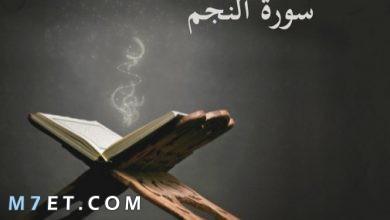 Photo of سورة النجم | تعريفها وسبب نزولها وأهم مواضيعها