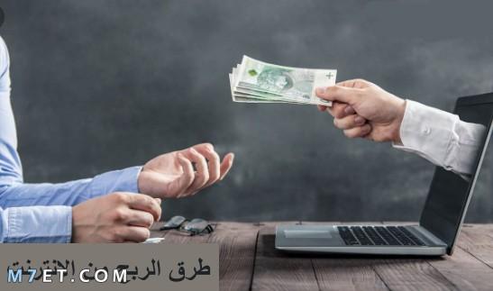 طرق الربح من الانترنت