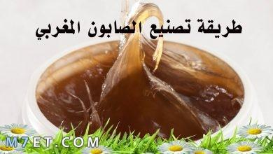 Photo of طريقة استخدام الصابون المغربي