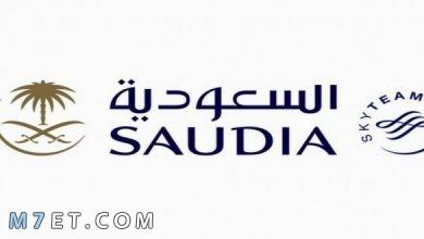 Photo of طريقة تعديل الحجز بالخطوط السعودية في 4 خطوات