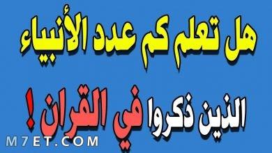 Photo of كم عدد الانبياء بأسمائهم