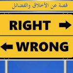 قصة عن الأخلاق والفضائل