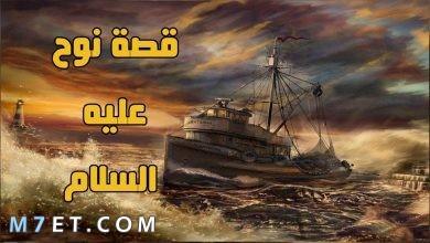 Photo of قصة نوح عليه السلام 2021