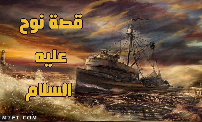 قصة نوح عليه السلام 2021