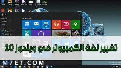 Photo of كيفية تغيير لغة الكمبيوتر في ويندوز 10