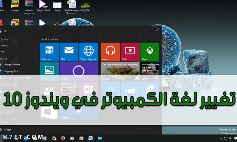 كيفية تغيير لغة الكمبيوتر في ويندوز 10