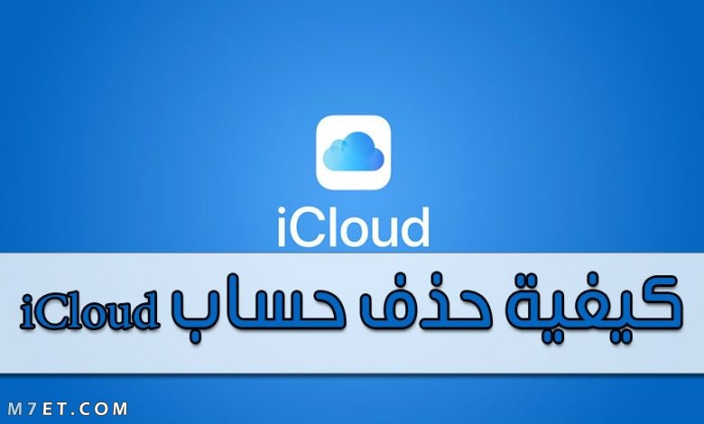 كيفية حذف حساب iCloud من أيفون أو أيباد