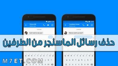 Photo of كيفية حذف رسائل الماسنجر من الطرفين 2021