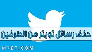 Photo of كيفية حذف رسائل تويتر من الطرفين