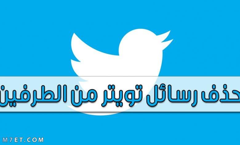 كيفية حذف رسائل تويتر من الطرفين
