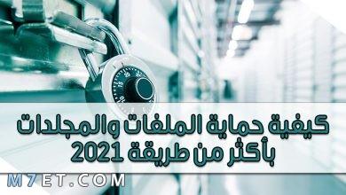 Photo of كيفية حماية الملفات والمجلدات بأكثر من طريقة 2021