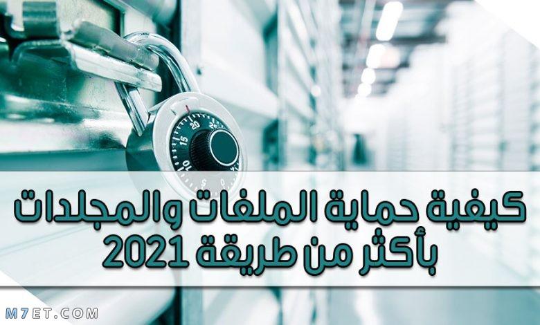 كيفية حماية الملفات والمجلدات بأكثر من طريقة 2021