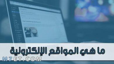 Photo of ما هي المواقع الإلكترونية وكيف تعمل؟