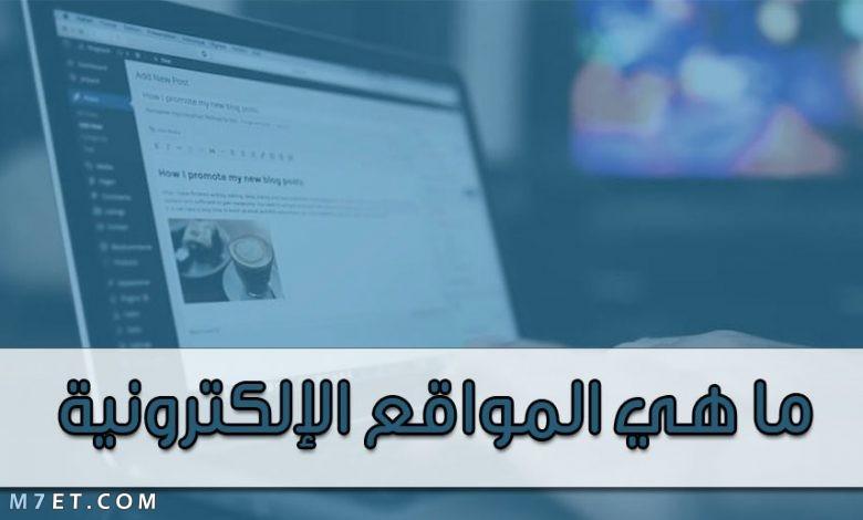 ما هي المواقع الإلكترونية وكيف تعمل؟
