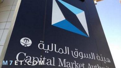 Photo of هيئة السوق المالية السعودية